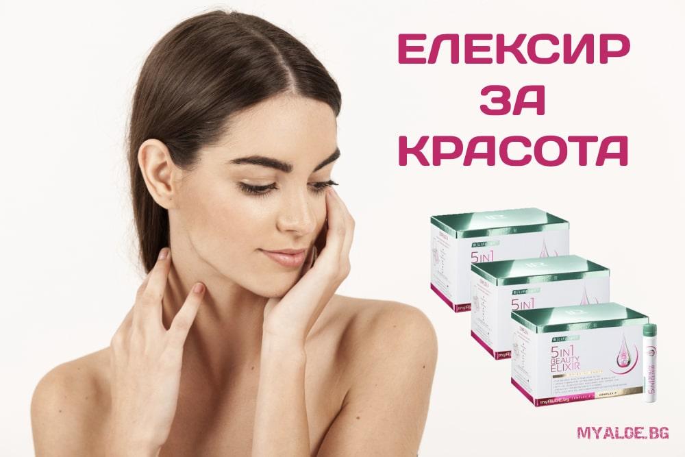 5in1 Beauty Elixir младежки вид, чиста кожа, стегнато тяло, силна коса, здрави нокти, течен колаген за жени www.myaloe.bg online магазин