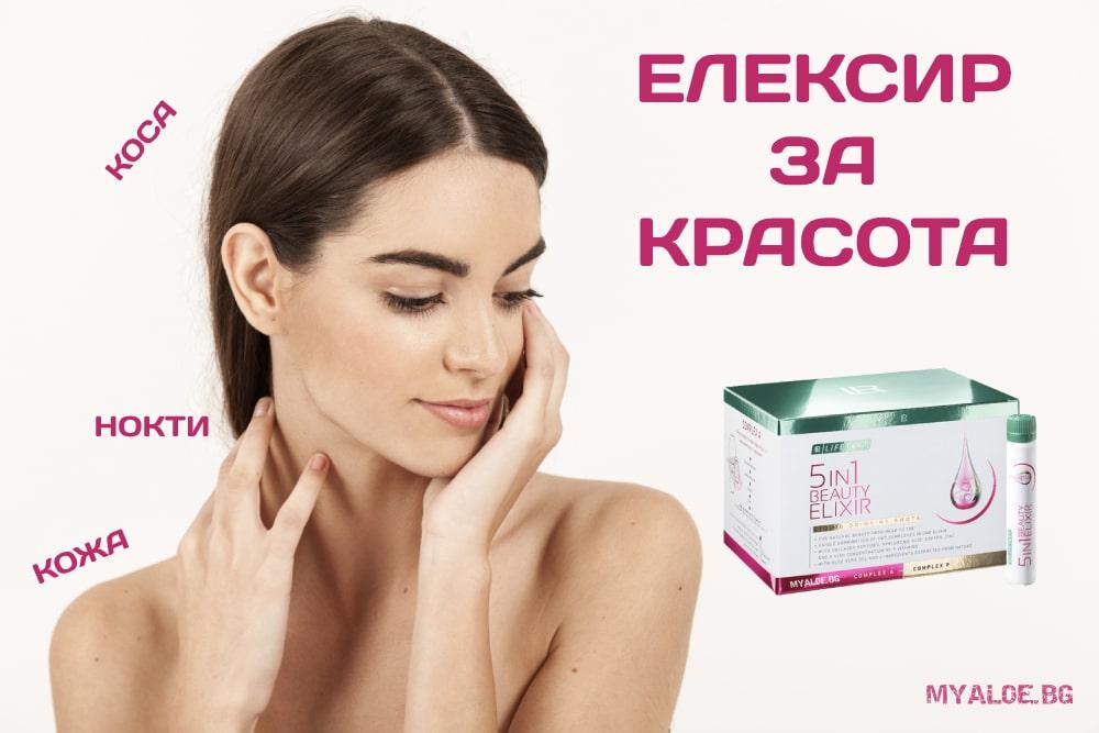 5in1 Beauty Elixir - Бюти Елексир 750мл kolagen kosa koja nokti za jeni-podmladqvane www.myaloe.bg