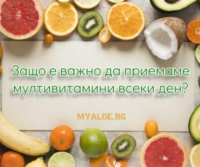 multi-vitamini-naturalni-my-aloe-bg-lr-plodove-zelenchuci-deca-vyzrastni