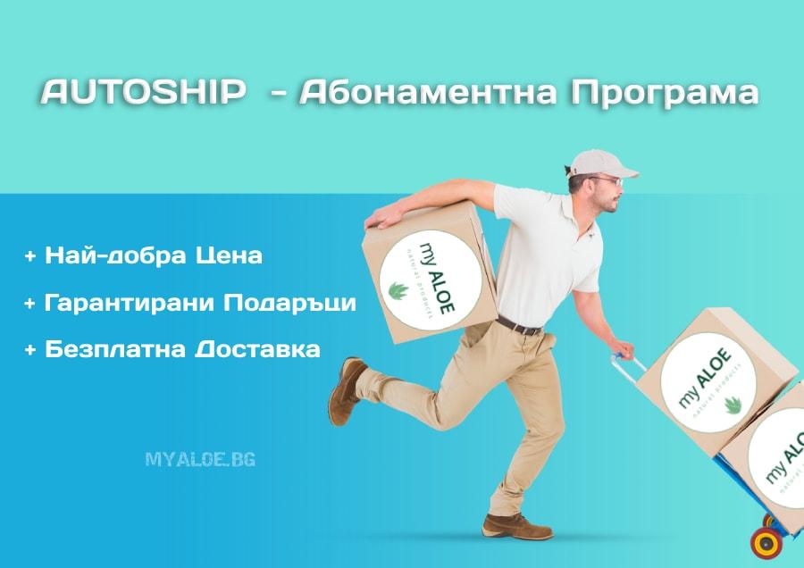 AUTO SHIP Абонаментна Програма от LR и myALOE.bg Ауто Шипинг България Онлайн Магазин Абонамент