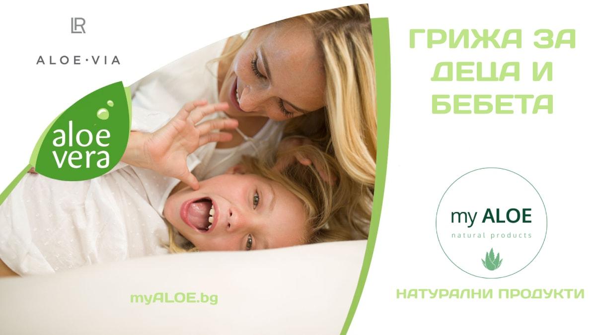 teaser-aloe-via-kids-and-baby-care-deca-bebeta-bebeshki-online-magazin-my-aloe-vera-bg