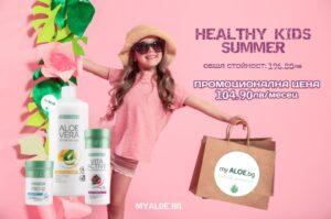AUTOSHIP - LR Healthy Kids Summer