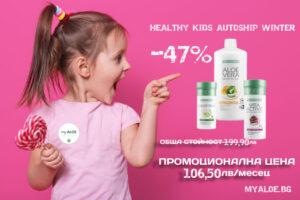 AUTOSHIP - LR Healthy Kids Winter