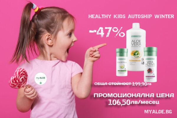 лр-детски-аутошип-kids-autoship-lr-www.myaloe.bg-online-magazin-order.lrworld.bg